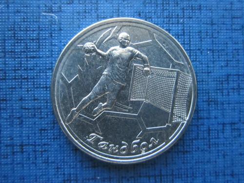 Монета 1 рубль ПМР Приднестровье 2020 спорт гандбол