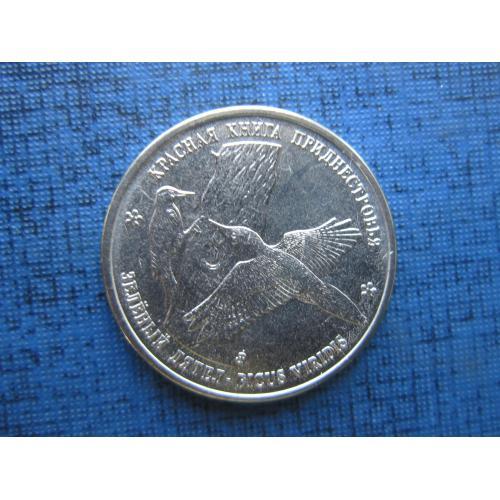 Монета 1 рубль Приднестровье ПМР 2018 фауна птица зелёный дятел