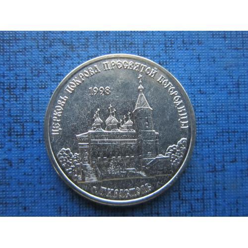 Монета 1 рубль Приднестровье ПМР 2018 Тирасполь Церковь Покрова Пресвятой Богородицы