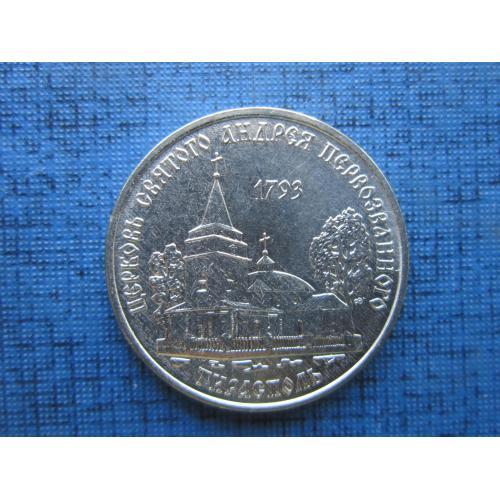 Монета 1 рубль Приднестровье ПМР 2018 Тирасполь Церковь святого Андрея Первозванного
