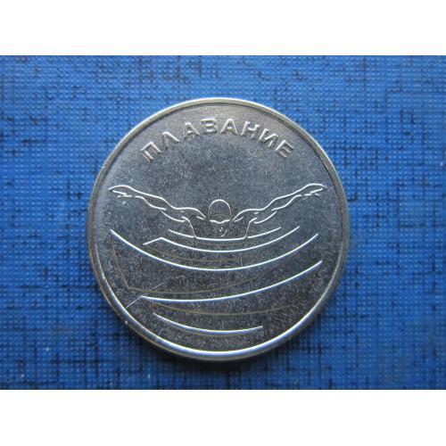 Монета 1 рубль Приднестровье ПМР 2019 спорт плавание