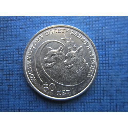 Монета 1 рубль Приднестровье ПМР 2020 космос Белка и Стрелка фауна собака