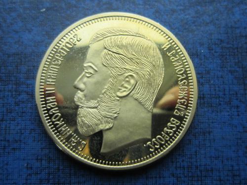 Монета 1 рубль Россия 1901 пруф копия позолота