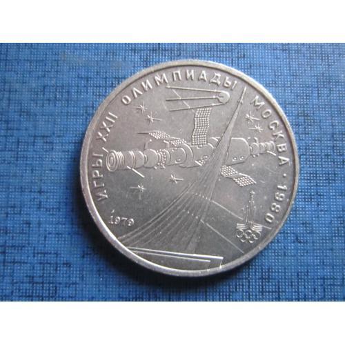 Монета 1 рубль СССР 1979 Олимпиада-80 Москва космос