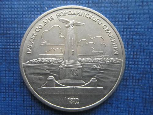 Монета 1 рубль СССР 1987 Бородино обелиск