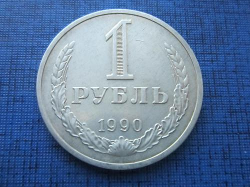 Монета 1 рубль СССР 1990 годовик ходячка