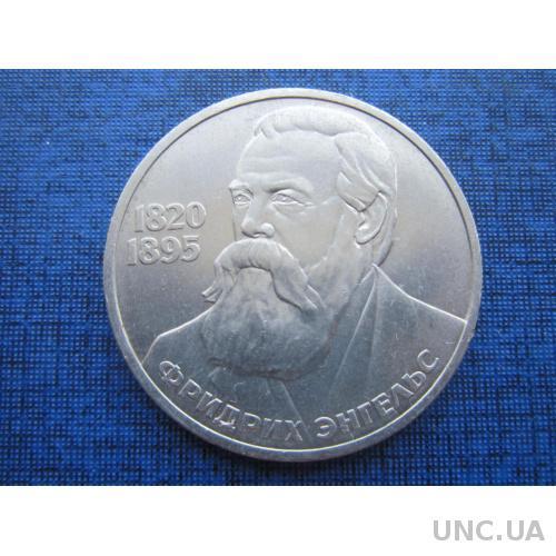 Монета 1 рубль СССР Энгельс 1985