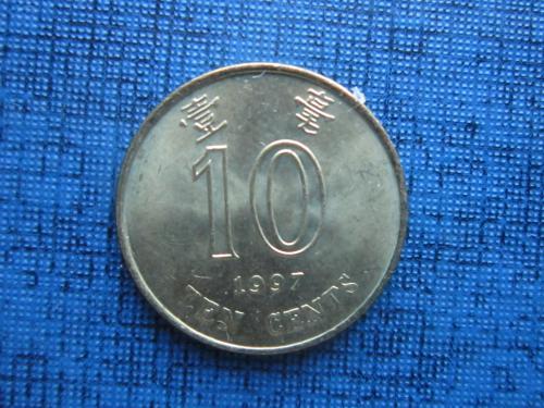 Монета 10 центов Гонг-Конг 1997