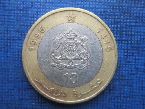 Монета 10 дирхамов Марокко 1995 (1415)