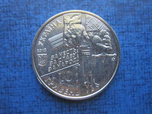 Монета 10 гривен Украина 2018 киборги За честь! За славу! За народ! из ролла