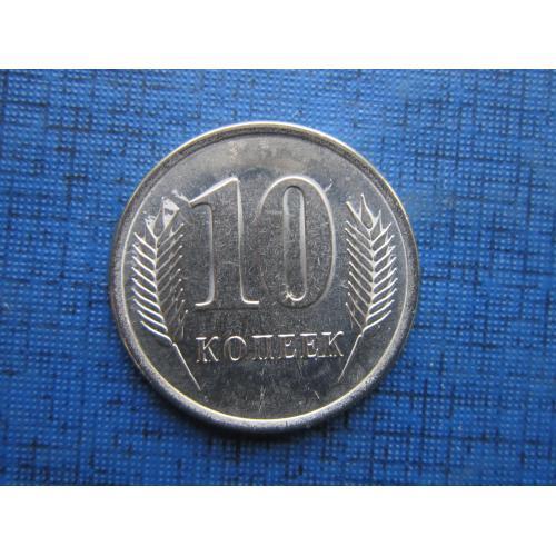 Монета 10 копеек Приднестровье ПМР 2019 состояние