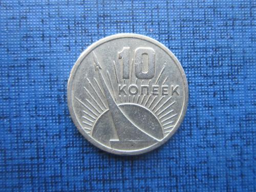Монета 10 копеек СССР 1967 50 лет Октября космос
