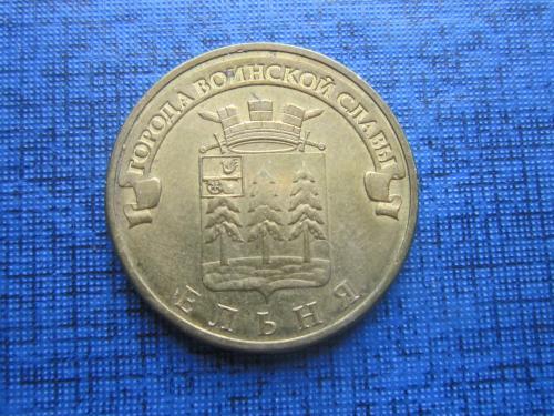 Монета 10 рублей Россия 2011 СПМД Ельня Города воинской славы