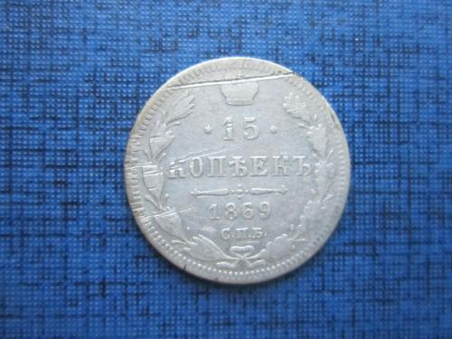 монета 15 копеек Россия 1869 СПБ НI серебро