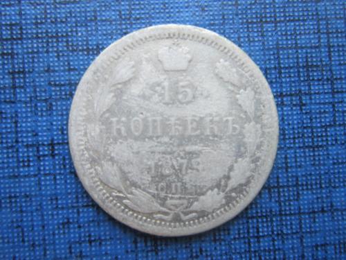 монета 15 копеек Россия 1879 СПБ НФ серебро