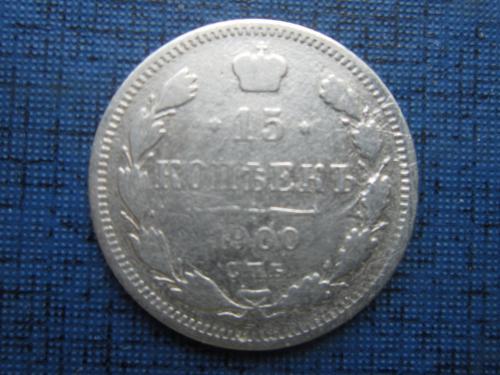 Монета 15 копеек Россия 1900 СПБ ФЗ серебро
