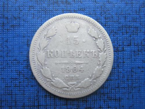 монета 15 копеек Россия 1904 СПБ АР серебро