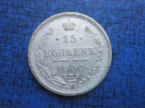 монета 15 копеек Россия 1908 СПБ ЭБ серебро состояние