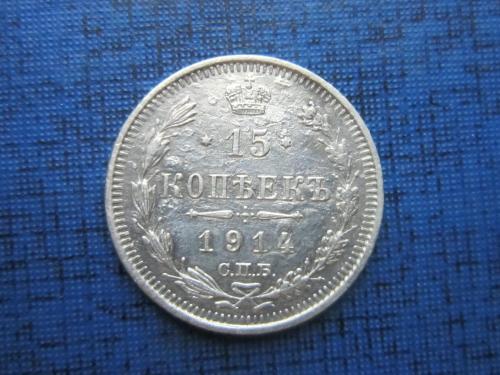 монета 15 копеек Россия 1914 СПБ ВС серебро состояние