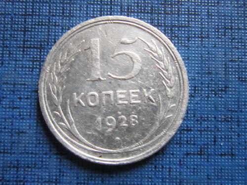 Монета 15 копеек СССР РСФСР 1928 серебро