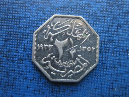 Монета 2.5 миллим Египет 1933 нечастая