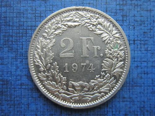 Монета 2 франка Швейцария 1974