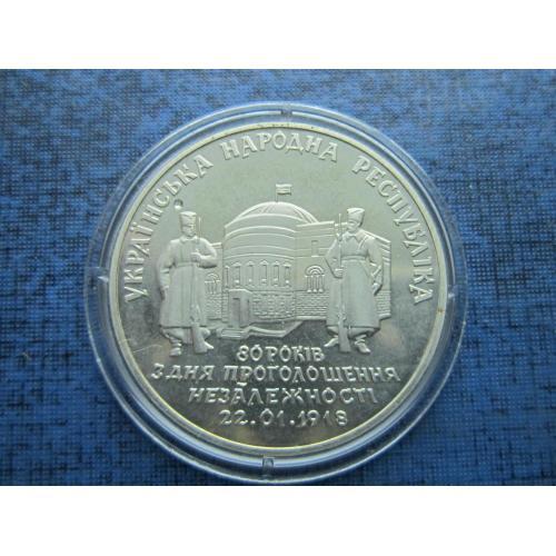 Монета 2 гривны Украина 1998 80 лет УНР