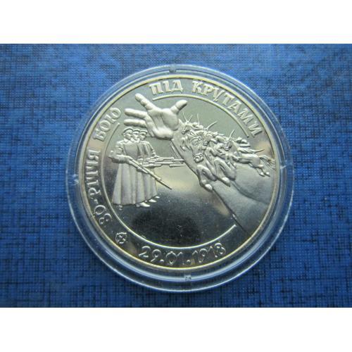 Монета 2 гривны Украина 1998 Бой под Крутами