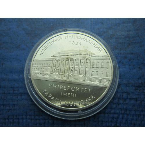 Монета 2 гривны Украина 2004 Киев Университет им Тараса Шевченко