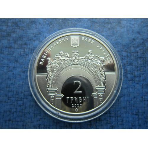 Монета 2 гривны Украина 2010 Львов Львовская политехника университет банковское состояние