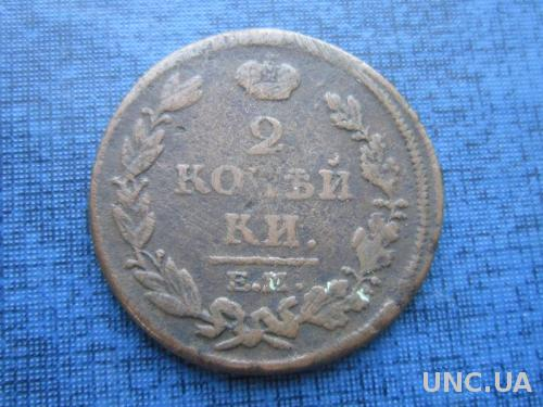 Монета 2 копейки Россия 1814 ЕМ НМ
