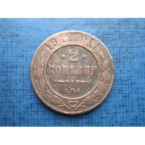 Монета 2 копейки Россия 1911