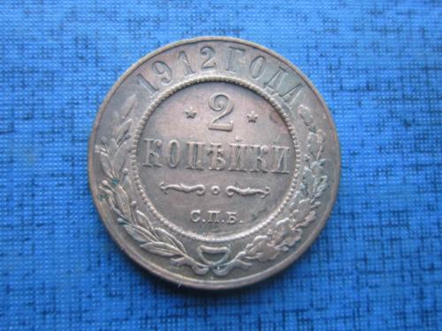 Монета 2 копейки Россия 1912 неплохая