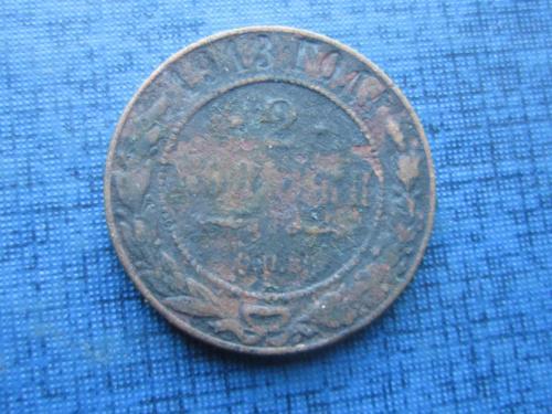 Монета 2 копейки Россия 1913