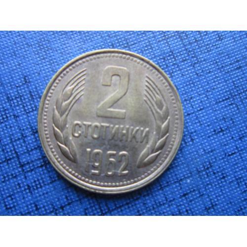 Монета 2 стотинки Болгария 1962 состояние