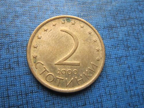 Монета 2 стотинки Болгария 2000