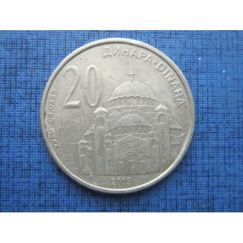 Монета 20 динаров Сербия 2003