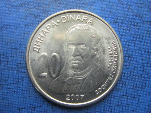 Монета 20 динаров Сербия 2007 юбилейка Обрадович состояние