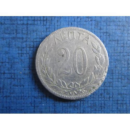 Монета 20 лепта Греция 1894 А