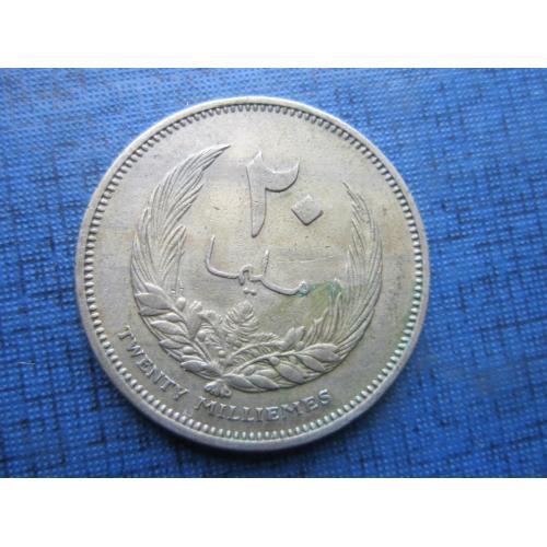 Монета 20 миллим Ливия 1965