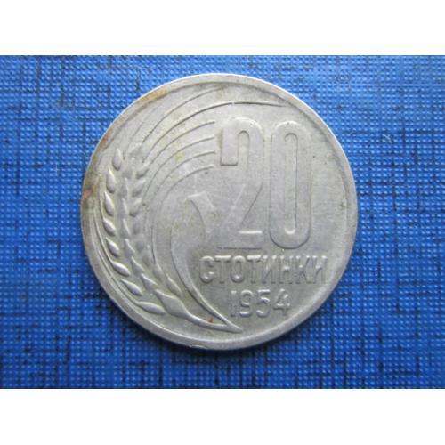 Монета 20 стотинок Болгария 1954