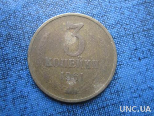 Монета 3 копейки 1961 №4