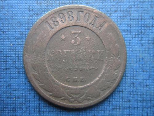 монета 3 копейки Россия 1898 СПБ