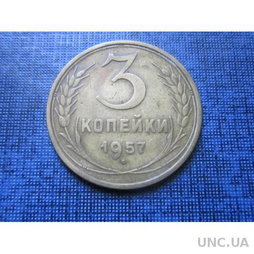 Монета 3 копейки СССР 1957 N1