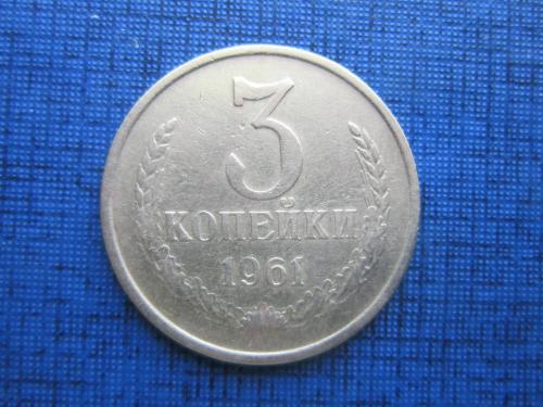 Монета 3 копейки СССР 1961 Федорин 141 неплохая