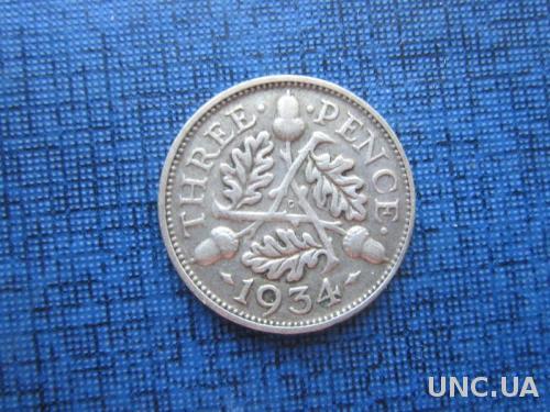Монета 3 пенса Великобритания 1934 серебро