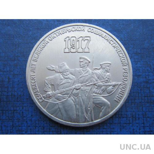 Монета 3 рубля СССР 70 лет Октябрьской революции 1987