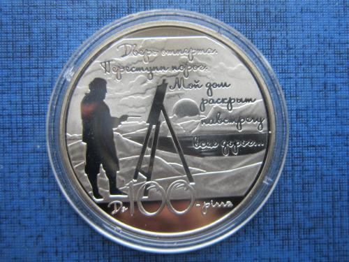Монета 5 гривен Украина 2013 Дом поэта Волошина монета в банковском состоянии