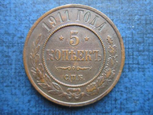 монета 5 копеек Россия 1911 UNC кабинетная патина штемпельный блеск