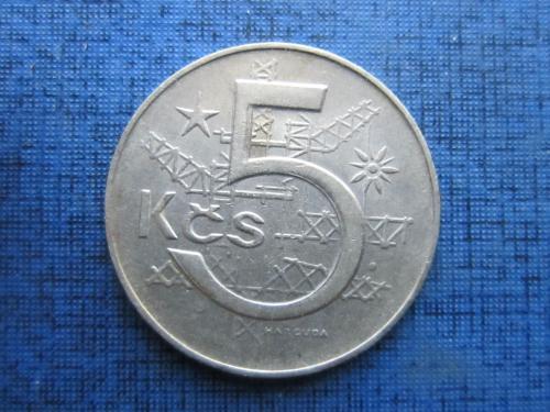 Монета 5 крон Чехословакия ЧССР 1978